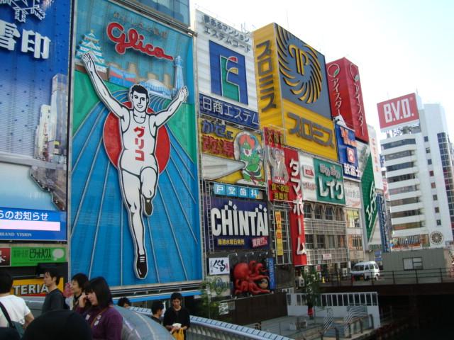 大阪なんでも商店街
